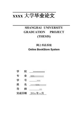 jsp网上书店系统设计(大学毕业论文).doc