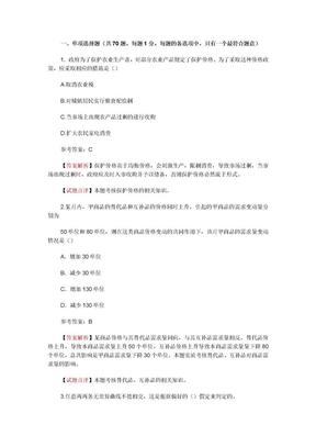 2013陕西信合考试模拟试卷1.doc