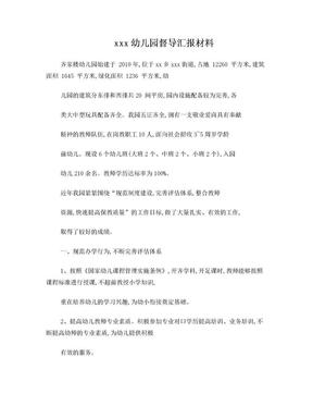 幼儿园督导汇报材料.doc
