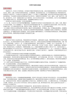 管理学案例分析(1).doc