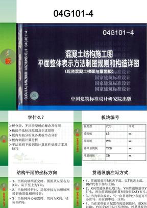 5钢筋平法知识及计算(板).ppt