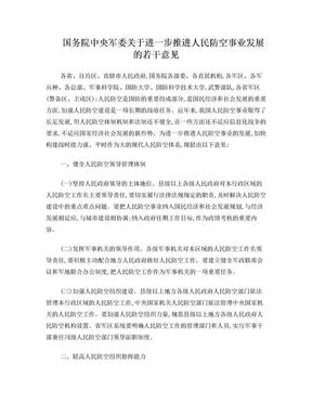 国务院中央军委关于进一步推进人民防空事业发展的若干意见.doc