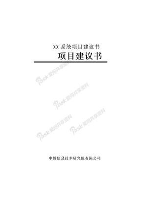 ××系统项目建议书模板.doc