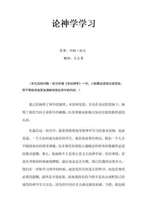 约翰欧文:论神学学习.doc