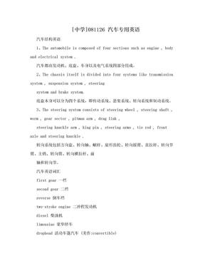 [中学]081126 汽车专用英语.doc