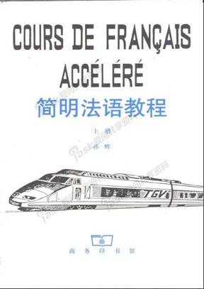 简明法语教程上册(1).pdf