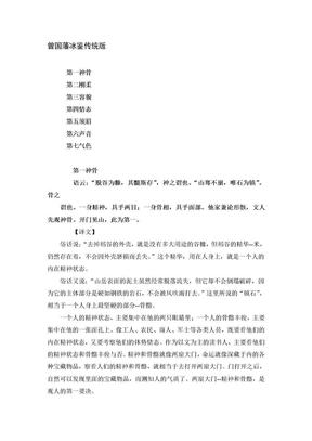 曾国藩冰鉴完整版.doc