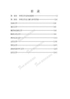 《中国文学史 学习辅导与习题集.doc