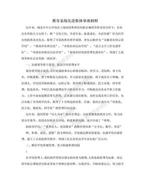 教育系统先进集体事迹材料.doc