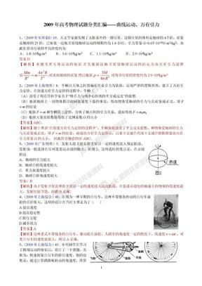2009年高考物理题 曲线运动.doc