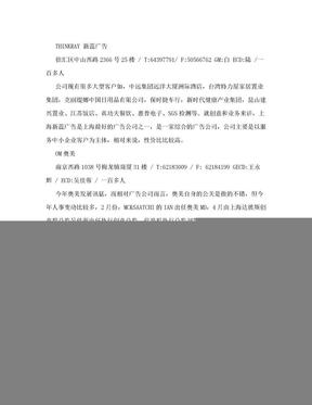 4A广告公司最新排名 最B的4A广告公司 上海4A广告公司.doc
