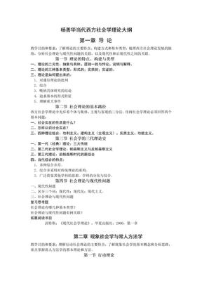 杨善华 西方社会学理论.doc