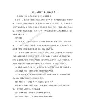 上海外滩地王案_判决书全文.doc