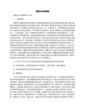 篮球论文开题报告.docx