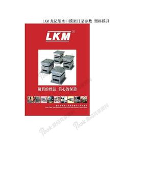 LKM龙记细水口模架目录参数 塑料模具.doc