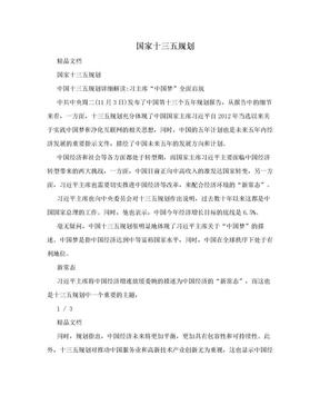 国家十三五规划.doc