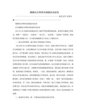 地税局文明科室创建活动总结.doc