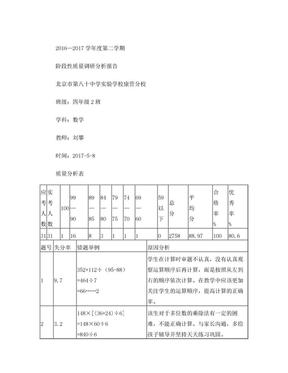质量分析报告(数学).doc