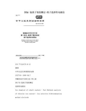 国标-氯离子量的测定+离子选择性电极法.doc