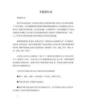 节能环保宣传资料2.doc