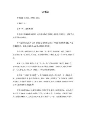 证婚词.doc