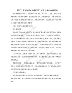 新医改催促医药产业链巨变 制药工业走向两极端.doc