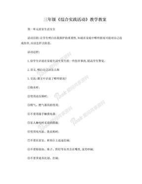 小学三年级综合实践上册教案.doc