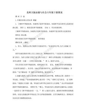 北师大版品德与社会六年级下册教案.doc