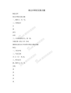 幼儿中班语文练习题.doc