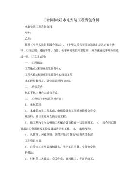 [合同协议]水电安装工程清包合同.doc