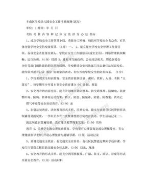 丰南区学校幼儿园安全工作考核细则(试行).doc