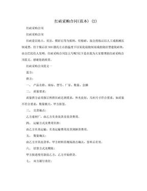 红砖采购合同(范本) (2).doc