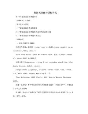 旅游英语翻译课程讲义.doc