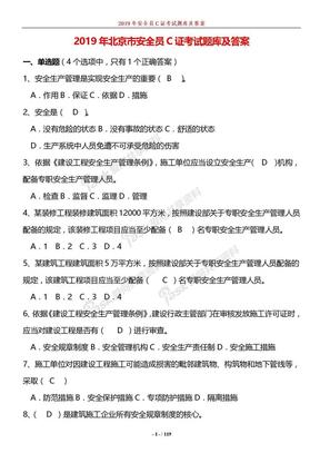 2019年北京市安全员C证考试题库及答案.doc