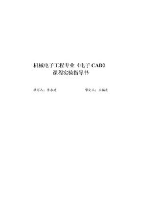 电子CAD实验指导书.doc