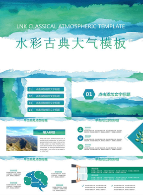 清新水彩古典大气通用模板.pptx