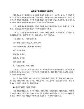 中考作文写作技巧之立意原则.docx