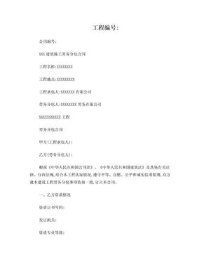 XXXXXX园林景观工程劳务分包合同.doc