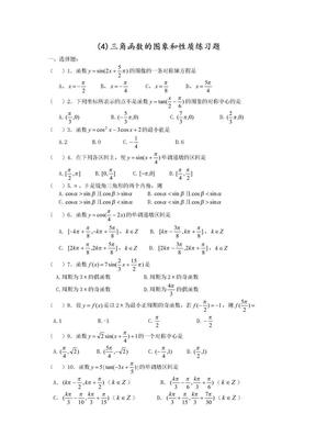 (4)正弦函数、余弦函数的图像和性质练习题.doc