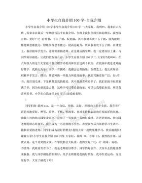 小学生自我介绍100字-自我介绍.doc