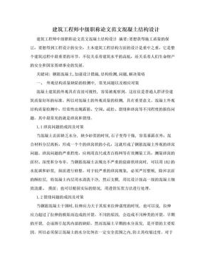 建筑工程师中级职称论文范文混凝土结构设计.doc