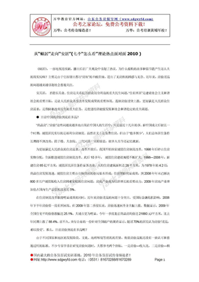 """2011年国考申论热点必看—从""""蜗居""""走向""""安居""""(七个""""怎么看""""理论热点面对面2010).doc"""