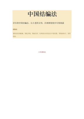 中国结编法图解.doc