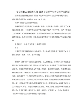 今文经和古文经的区别 浅谈今文经学与古文经学的区别.doc