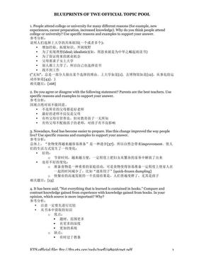 185篇作文的思路.pdf
