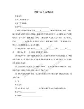 建筑工程投标书范本.doc
