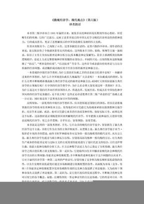 范里安《微观经济学 现代观点》(第六版)综合学习材料译者的话.doc.doc