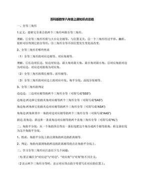 苏科版数学八年级上册知识点总结.docx