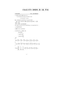 《电动力学》郭硕鸿_第三版_答案.doc