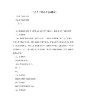 工会女工活动方案(模板).doc